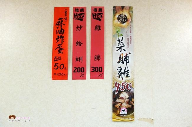帝王食補 菜脯雞 薑母鴨 (4).JPG
