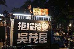 老師們上街頭,「#518搶救教育部」行動,要求教育部長吳茂昆下台。 Teachers (NFTU) Urge Education Minister, Wu Maw-kuen to Step Down (*dans) Tags: 全教總 全國教師工會總聯合會 teachers thenationalfederationofteachersunions nftu wumawkuen 吳茂昆 吳茂昆下台 教育部