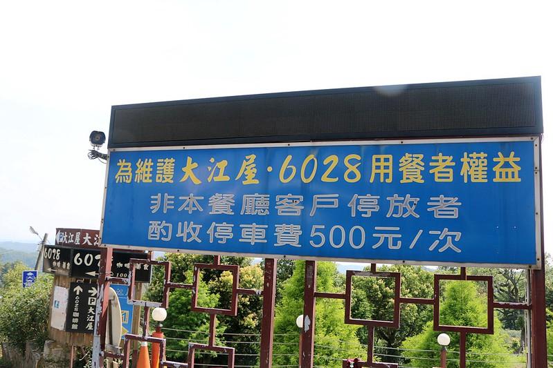 浪漫台三線 桃園280