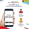 Download BHIM Vijaya UPI (Vijaya Bank) Tags: download bhim vijaya upi app application wallet e