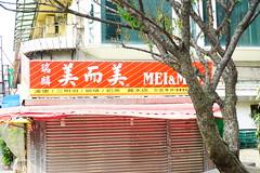 a typical breakfast stand in Yong Kang st. Taipei, Taiwan (qqazwws18) Tags: sonya6000 sony yongkangstreet yongkang taipeifoodie taiwan taipei