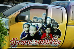donate to the children of AIDS victims (the foreign photographer - ฝรั่งถ่) Tags: pickup truck door ying charoen market bangkhen bangkok thailand canon
