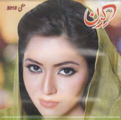 Kiran Digest May 2018 (pakibooks) Tags: digests magazines digestpk kiran digest may 2018 latest free download pdf downlaod monthly 5 for romantic urdu women کرن ڈائجسٹ مئی 2017