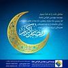 موسسه مهندسی طراحی محنا فرا رسیدن ماه مبارک رمضان ماه عبادت های عاشقانه و بندگی خالصانه را به شما همراهان همیشگی تبریک عرض می نماید. #ماه_رمضان#هدفمند #ایده_پردازی #مشاوره_فروش #مهندسی_طراحی #وبسایت_برندینگ #سناریو #طراحی_ لوگو #طراحی_رشت #طراحی_کاتالوگ # (mahna.company) Tags: محنا موسسه تبلیغات گیلان رشت انزلی لاهیجان گرافیک طراحی