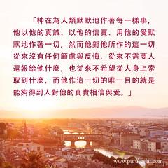 生命格言-神希望得到人对他真实的相信与爱 (追逐晨星) Tags: 神的圣洁 城镇 神的爱 神的真实