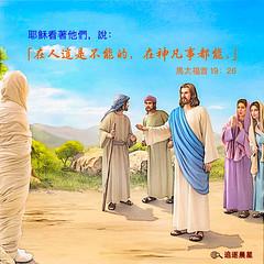 圣经金句-在神凡事都能 (追逐晨星) Tags: 神的权柄 神全能 郊外 耶稣 神迹