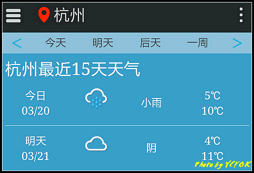 杭州 2018-03-20 天氣(今天早上去南京)