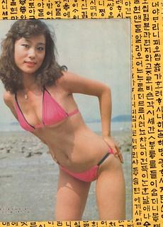 Seoul Korea vintage Korean pin-up circa 1979 from Sunday Seoul magazine -