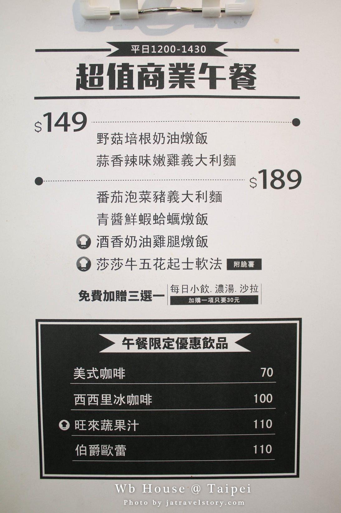 威布好食 平價又有花牆適合IG打卡的早午餐店!【捷運忠孝復興】東區美食/東區聚餐餐廳 @J&A的旅行