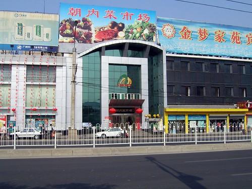 朝内菜市场