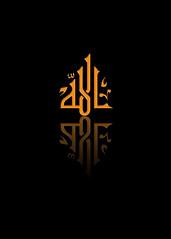 gold 5x7 (Sami Photos) Tags: allah ramadhan islam pareyer surat ayat calligraphy fonts arabic prayer quran القران الكريم القرانالكريم الله الاسلام kuranı kerim पवित्र कुरान alquransuci quraanka kariimka t art design creative