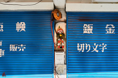 Store Front III (gullevek) Tags: building construction culture door fujixt1 fujifilm fujinonxf35mmf2rwr japan newyear otaku postbox things tokyo tokyoto wires yaguchi お正月 大田区 建物 戸 文 文化 日本 東京 東京都 矢口 郵便箱 ōtaku tōkyōto shutter シャッター blue 青 writing