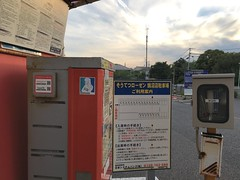 Kanagawa Kugenuma (INZM.) Tags: kanagawa japan parking kugenuma kugenumakaigan 鵠沼 鵠沼海岸 パーキング ステッカー sticker inzm inzmgirl shonan
