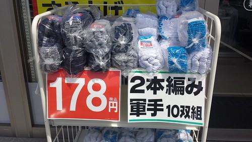 Workman Cotton Gloves