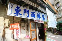 東門西褲店 (qqazwws18) Tags: sonya6000 sony style oldschool retro 永康街 yongkangstreet travel taiwan