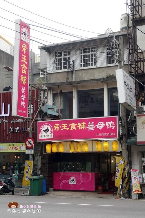 帝王食補 菜脯雞 薑母鴨 (1).JPG