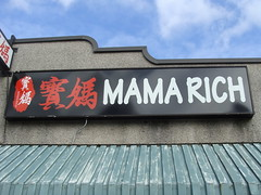 Mama Rich (knightbefore_99) Tags: mamarich chinese vancouver burnaby kingsway northern tasty lunch work food restaurant canada british columbia red rouge cool