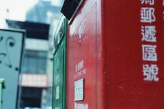 郵筒 (popo kuo) Tags: nikon fm2 50mmf18 kodak 500t 5219 film taiwan 電影底片 台灣 菲林