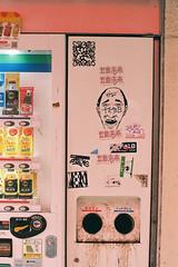 CNV000019 (雅布 重) Tags: 2018 street nikon f100 nikkor 50mm f14d tudorcolors xlx200 film snap japan tokyo