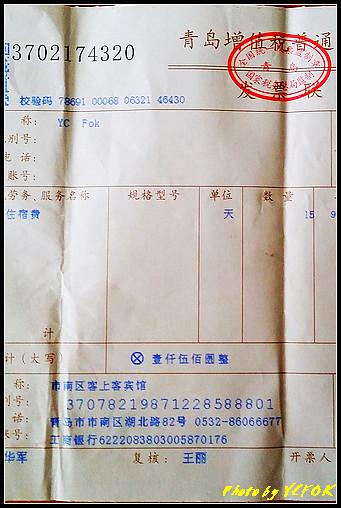 青島酒店發票 20180507_143659-1-01