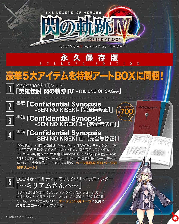 《閃之軌跡4》實體盤已開啟預約9月27日發售