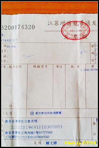 南京酒店發票 20180507_143958-1-01