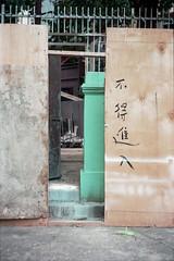 Hong Kong (ADMurr) Tags: hong kong construction doorway leica m6 kodak 200 50mm summicrondaa009