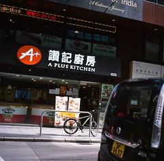 2597-03 (peterwaiki) Tags: tst hongkong 120film 6cmx6cm yashica snapshot