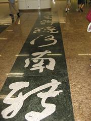 IMG_0589 (leon.yuan) Tags: insingapore
