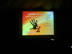 The camp's slogan - Wa'ad ($ilveroo) Tags: al action society democratic alawi     waad safeya    waaad