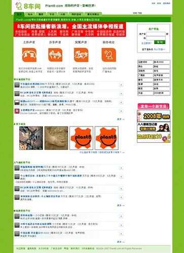 plant8 page d'accueil