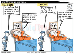 Cartoon On Yogi, Varanashi Bridge Accident (Talented India) Tags: talentedindia talented cartoon cartoononyogisarkar cartoononvaranasibridgeaccident cartoononkushinagaraccident cartoononyogiadityanath uttarpradesh varanasi bridgeaccident