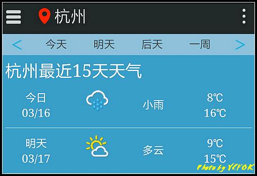 杭州 2018-03-16 天氣