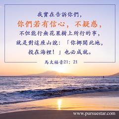 圣经金句-信心 (追逐晨星) Tags: 金句卡片 金句 圣经金句 信心 依靠神