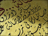 Letters to the Ancient Soil (Sadly Leaving) Tags: menu restaurant calligraphy jeddah saudiarabia arabiccalligraphy cuisinehalwani