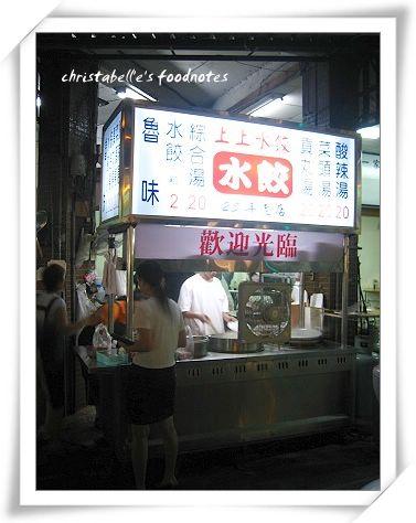 台中市上上水餃