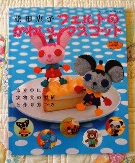 isbn4834755894 Felt Mascot book