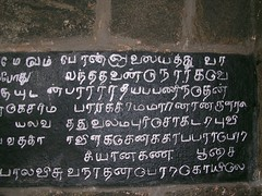 Tenkasi-story2 (Ravages) Tags: world old travel india history monument stone writing temple ancient asia time carve granite record language script tirunelveli chisel etch tamil tamilnadu tenkasi rockcut indianness epigraphy  stoneinscription  vattezhuthu  visitindia visitchennai